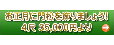 banner-kadomatsu