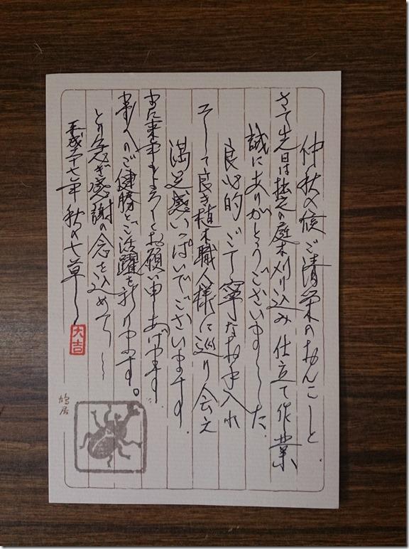 letter 201509